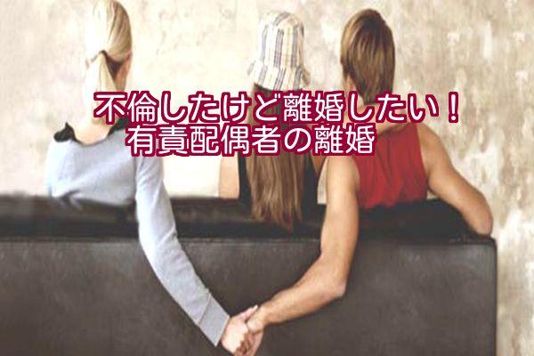不倫不貞浮気離婚有責配偶者離婚要件弁護士東京