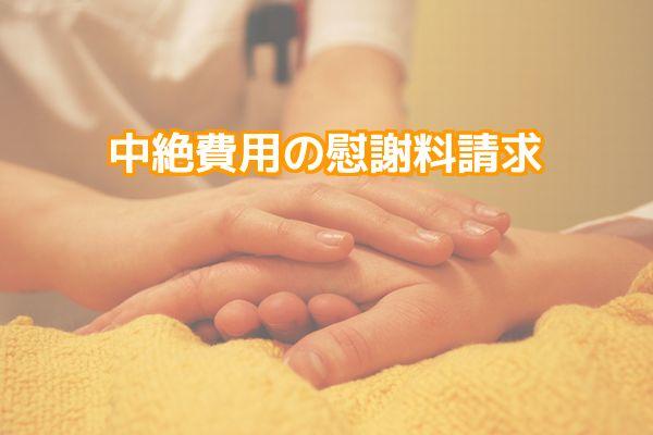 妊娠中絶費用慰謝料請求損害賠償弁護士離婚法律相談東京