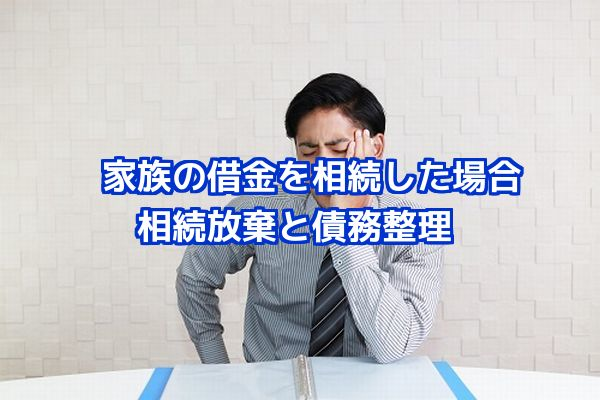 家族借金相続債務整理相続放棄限定承認弁護士東京
