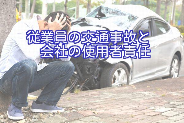 従業員使用者責任会社交通事故弁護士法律相談東京