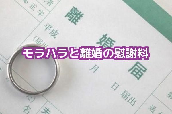 モラハラ離婚慰謝料法律相談弁護士東京