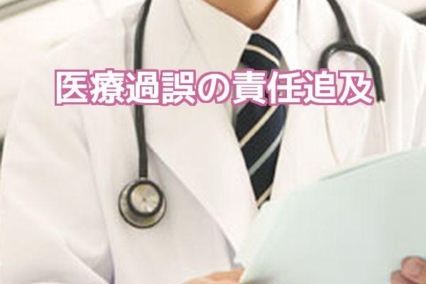 医療過誤責任追及損害賠償弁護士法律相談東京