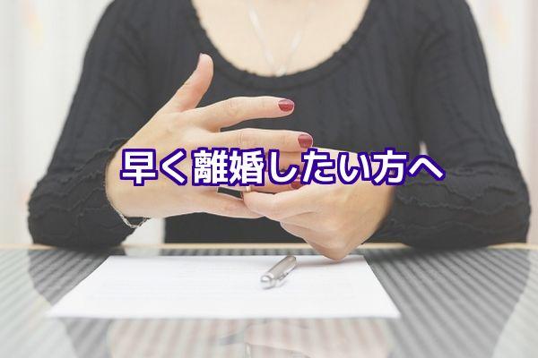 早く離婚したい弁護士東京法律相談