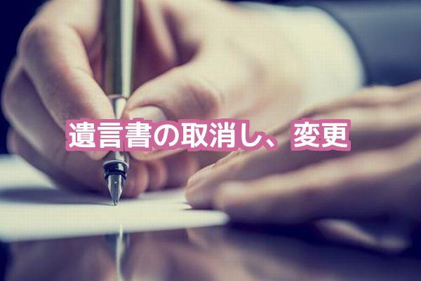 遺言書取消し撤回変更相続法律相談弁護士東京