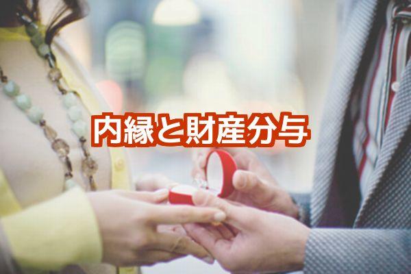 内縁財産分与弁護士法律相談東京離婚
