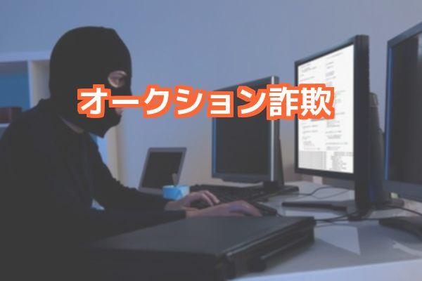 オークション詐欺逮捕刑事事件刑事弁護法律相談無料弁護士東京