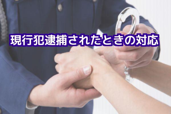 現行犯逮捕対応刑事事件刑事弁護法律相談弁護士無料東京