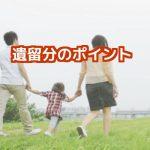 遺留分相続弁護士法律相談無料東京