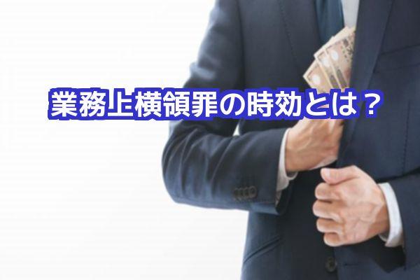 業務上横領罪時効刑事責任刑事弁護法律相談無料弁護士東京