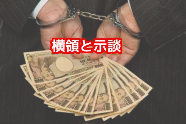 業務上横領罪実刑示談不起訴刑事弁護法律相談無料弁護士東京