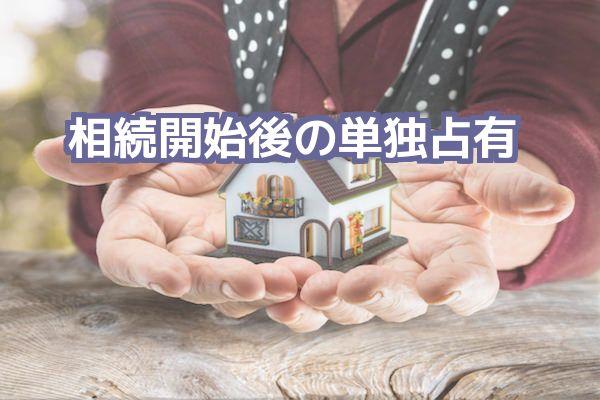 相続開始後単独占有できる相続法律相談無料弁護士東相続開始後単独占有できる相続法律相談無料弁護士東京