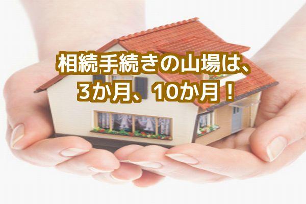 相続手続き法律相談弁護士東京