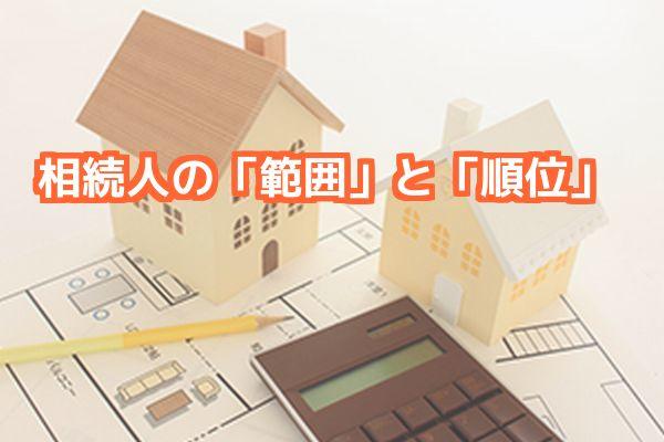 相続人範囲順位資格法律相談無料弁護士東京