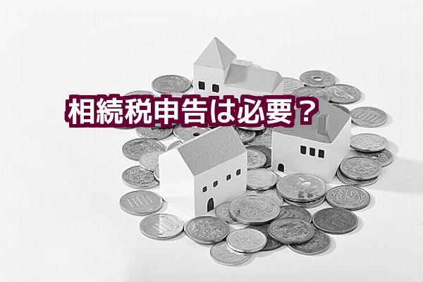 相続税申告必要法律相談無料弁護士東京