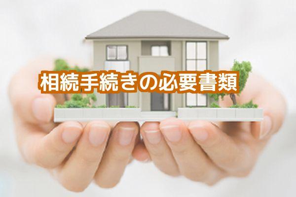 相続手続き必要資料法律相談弁護士東京