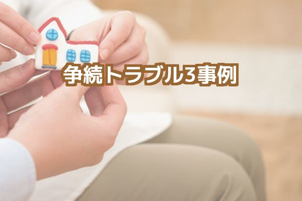 相続争続事例集トラブルケース法律相談無料弁護士東京