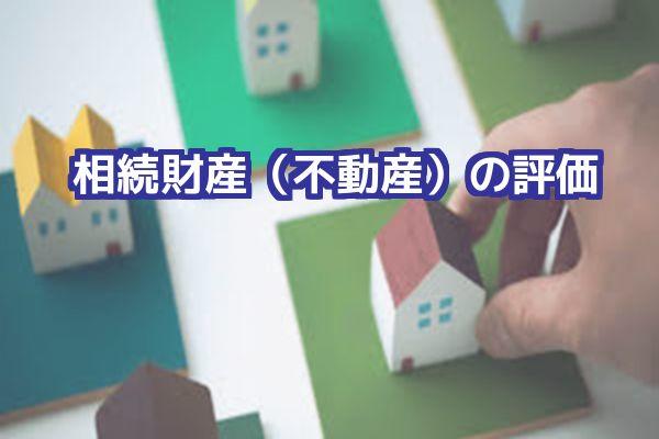 相続財産不動産評価法律相談無料弁護士東京