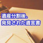 遺産分割協議後発見遺言相続法律相談無料弁護士東京