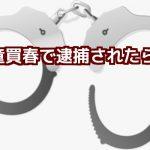 児童売春逮捕児童ポルノ犯罪刑事弁護法律相談無料弁護士東京