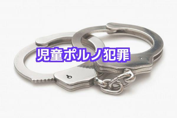 児童ポルノ所持犯罪刑事弁護弁護士法律相談無料東京