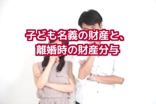 子ども名義財産分与学資保険預貯金離婚法律相談無料弁護士東京