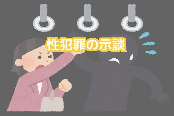 性犯罪ストーカー痴漢売春逮捕示談不起訴刑事弁護弁護士法律相談無料東京