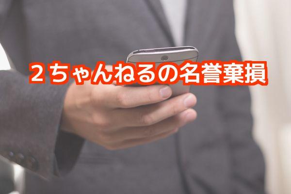 2ch2ちゃんねる名誉棄損削除損害賠償請求慰謝料請求IT弁護士法律相談無料t東京新宿