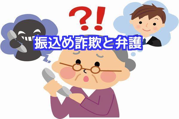 振り込め詐欺示談弁護執行猶予刑罰相場刑事弁護法律相談無料東京