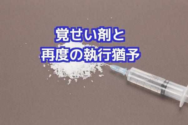 覚せい剤再度の執行猶予再逮捕ASKA容疑者実刑刑事弁護法律相談無料弁護士東京