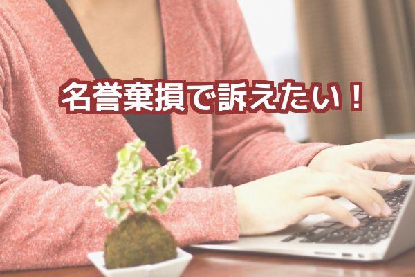 名誉棄損訴えたい訴える犯罪刑事告訴民事事件法律相談無料弁護士東京
