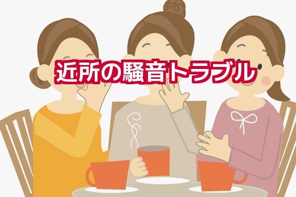 近所トラブル騒音近隣関係法律相談無料弁護士東京