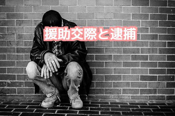 援助交際エンコウ狩野英孝示談不起訴逮捕法律相談刑事弁護無料弁護士東京