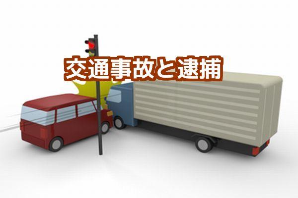 交通事故逮捕刑罰相場不起訴示談執行猶予罰金免許停止法律相談弁護士無料東京