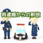 再逮捕釈放示談不起訴保釈身柄拘束刑事弁護法律相談弁護士無料東京