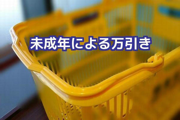 少年万引き未成年少年審判保護観察示談不起訴刑事弁護法律相談無料弁護士東京