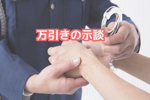 万引き逮捕示談不起訴執行猶予刑事弁護法律相談弁護士東京